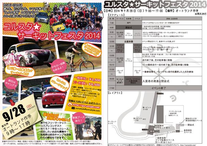 ユルスタ★サーキットフェスタ2014 チケット残り少ないです!!